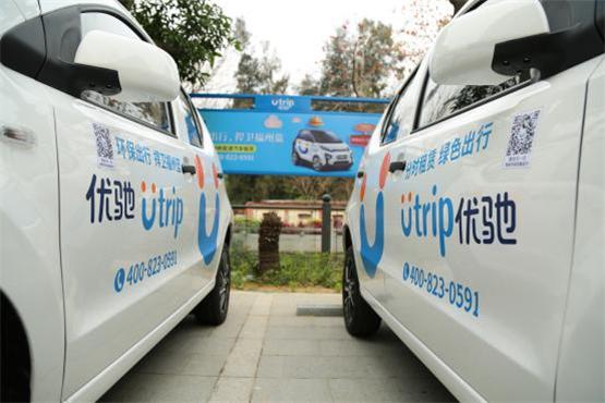 闽南地区上线共享汽车