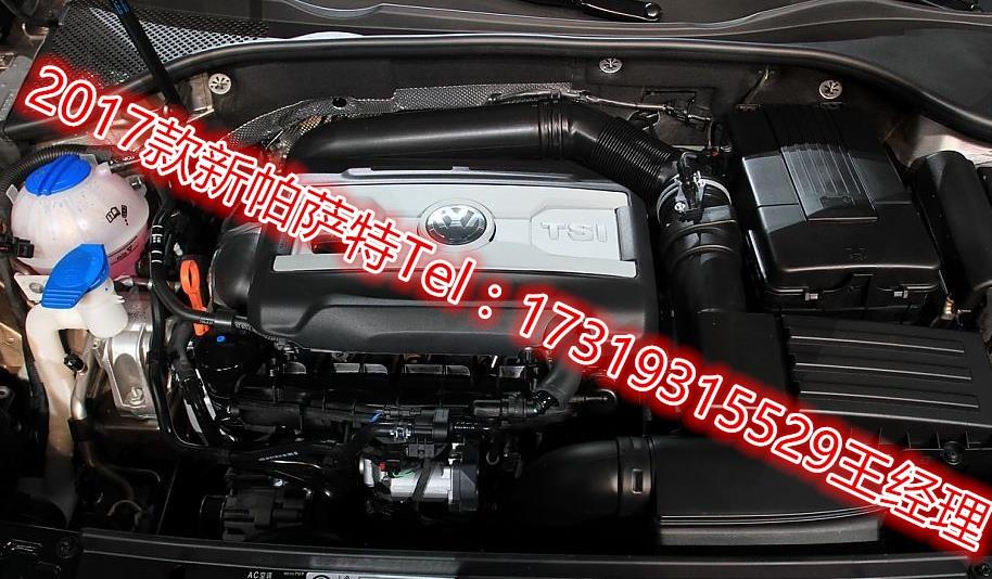 【动力介绍】2017款大众帕萨特标配了1.8L和2.0L TSI涡轮增压缸内直