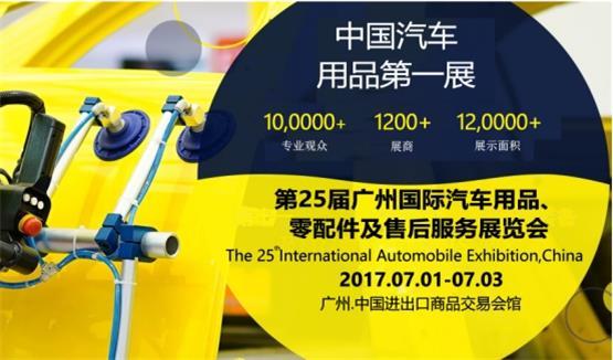 中国国际汽车用品展