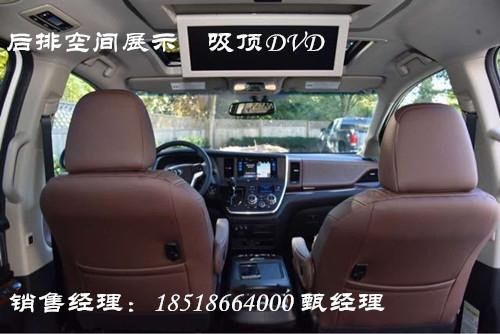 细节方面2017款丰田塞纳四驱商务车配置增加了DVD、倒车影像、导