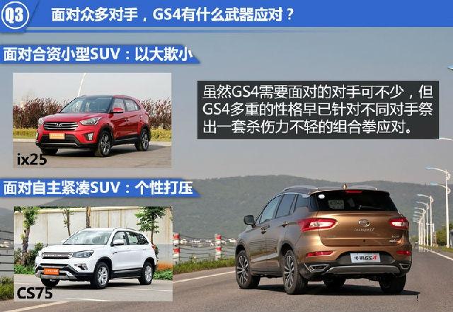 广汽传祺gs4全国最低报价全新现车降4万
