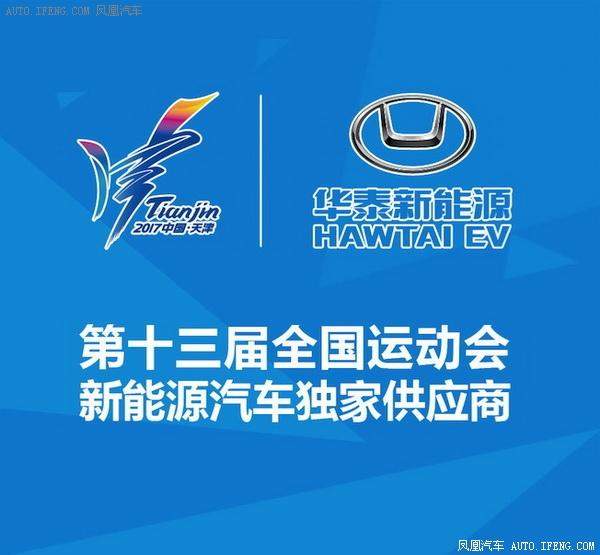 华泰新能源以技术实力助阵第十三届全运会