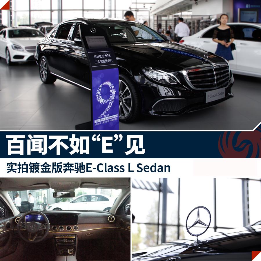 """百闻不如""""E""""见 实拍镀金E-Class L Sedan"""