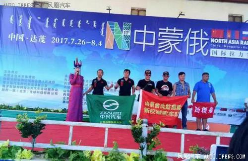 中兴汽车收官2017中蒙俄越野拉力赛