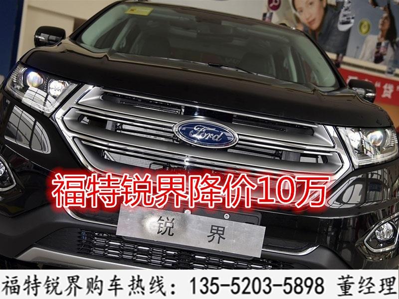【福特锐界7座SUV团购冲刺底价 2017款福特锐界2.0T优惠多少钱 福