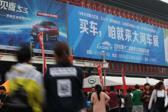 2017秋季大河国际车展9月1日开幕