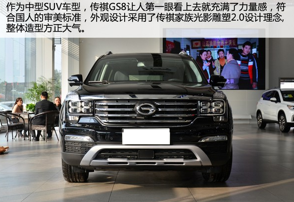 广汽传祺GS8配置详情 现车促销优惠给力