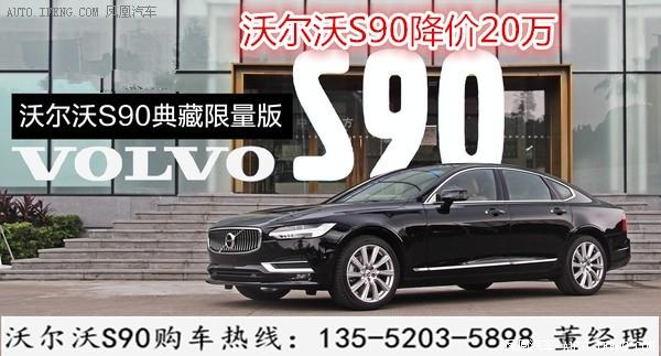 2017款沃尔沃S90报价 现车钜惠低价秒杀