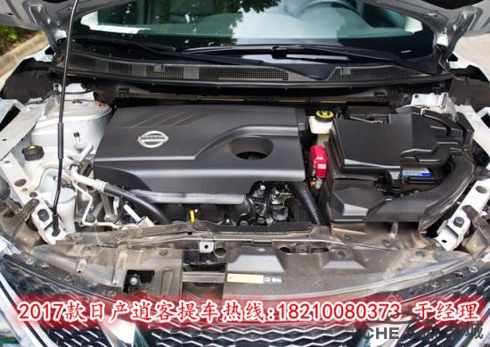 2017新款日产逍客上搭载了1.2T涡轮增压发动机。1.6L自然吸气发动机、1.5L柴油发动机和1.6L柴油发动机四种动力总成,与之匹配的仍是CVT变速箱,足以满足日常使用。最后,期待日产逍客2017款于下半年国产上市后的表现!同时2017新款日产逍客高于现款的价格也算合理.