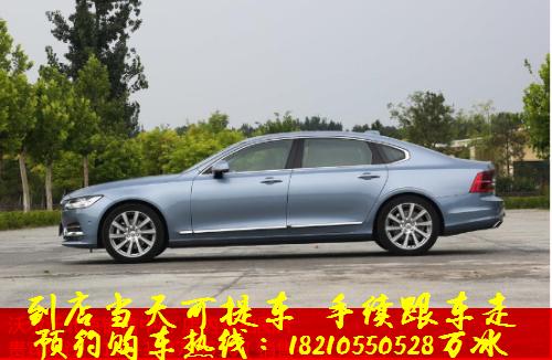 亚太版沃尔沃S90报价 裸车降价全国畅销高清图片