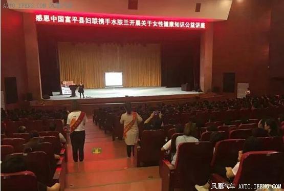 慈善中国行 女性生殖健康知识讲座落幕
