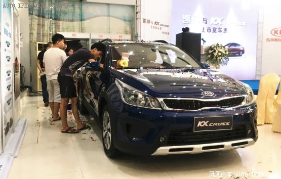 东莞永泰起亚凯绅与KX CROSS上市赏车惠图片