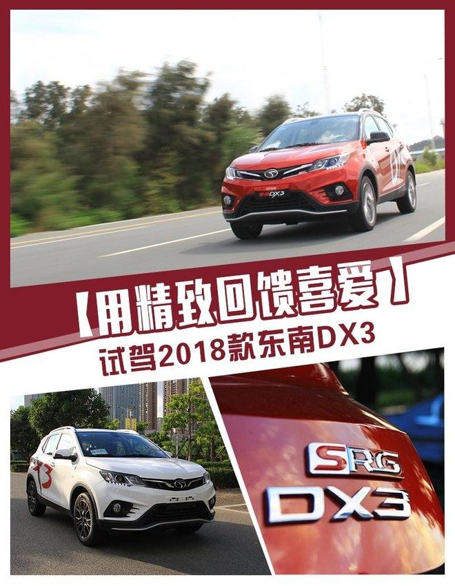 北京 东南DX3 降价