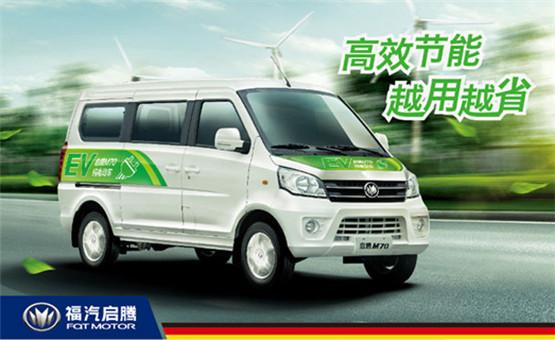 启腾M70EV物流车实惠 两年能省一部新车