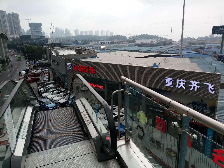 重庆齐飞众泰汽车4S店介绍