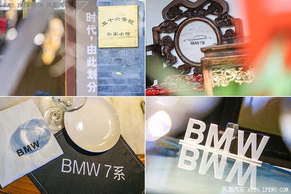 北京运通兴宝BMW 7系专属鉴赏日落幕-图4