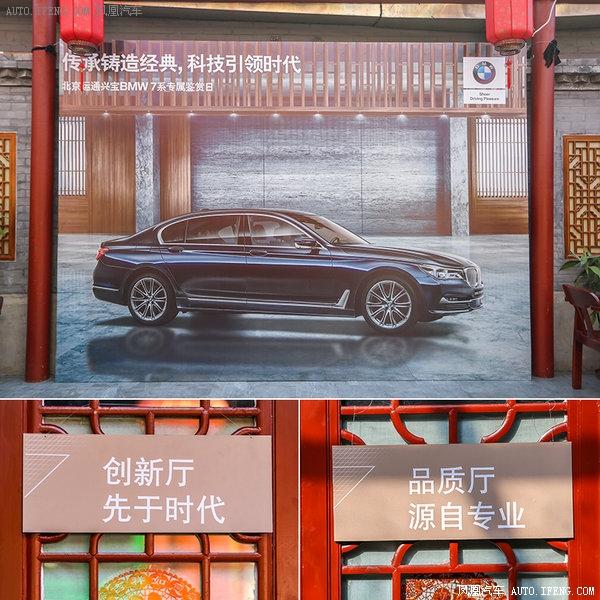 北京运通兴宝BMW 7系专属鉴赏日落幕-图3