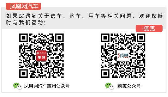 凤凰汽车惠州站交流群