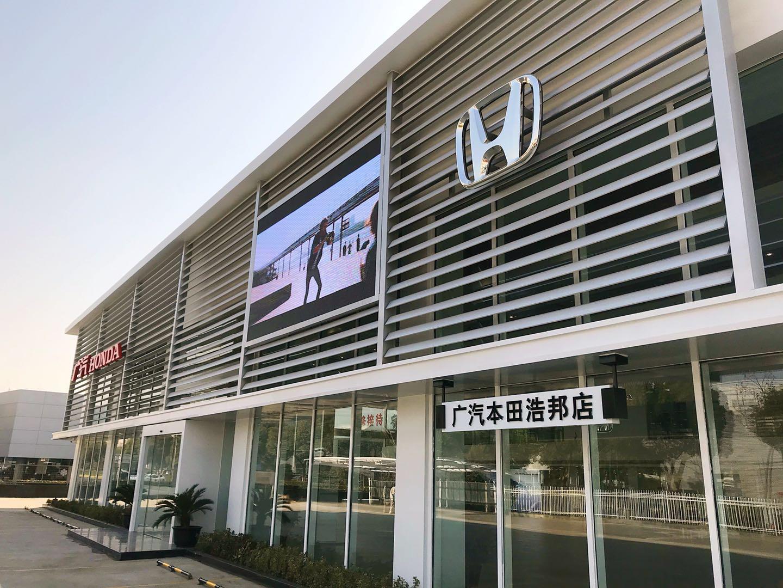 常州武进浩邦广汽本田4S店即将开业