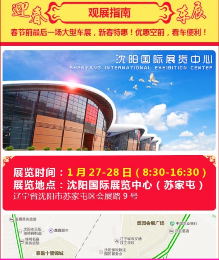 1月27-28日沈阳车展 迎春降!降!降!