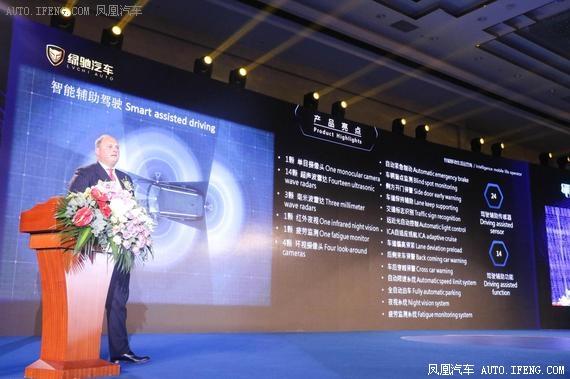 """绿驰汽车联合创始人、绿驰汽车(意大利)工程与创新中心CEO Morali 讲解源于纯意大利设计""""天王星""""轿跑"""
