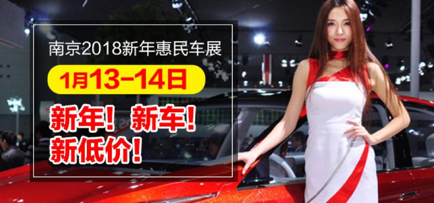 1月13-14日南京车展:华东底价闪耀金陵