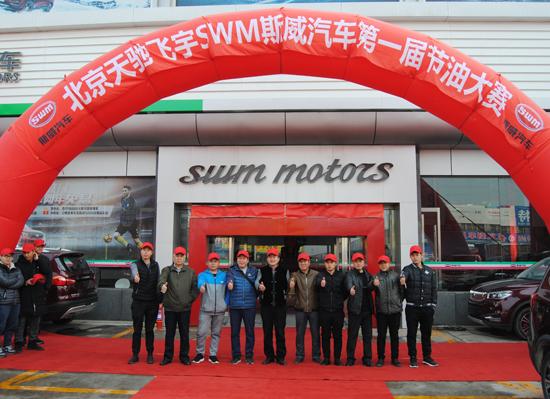 SWM斯威汽车首届节油挑战赛圆满成功