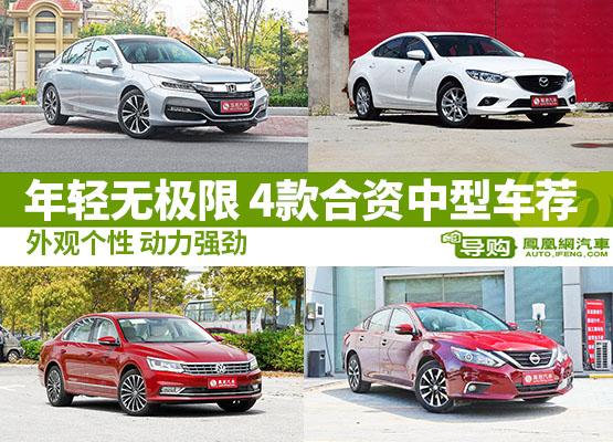 中型车推荐_活力无限 适合年轻人开的4款中型车推荐_凤凰网汽车_凤凰网