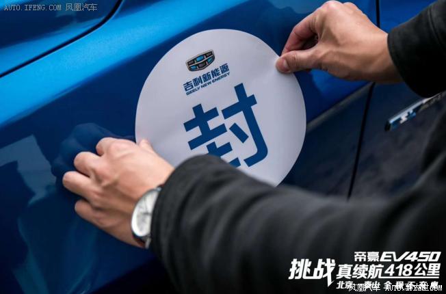 恭喜首批全新帝豪EV450车主喜提爱车