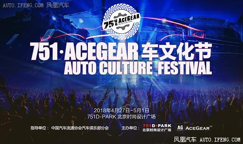 751·AceGear车文化节