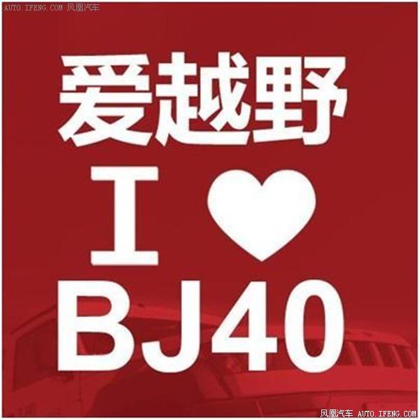 18款北京BJ40最新报价北京最低多少钱