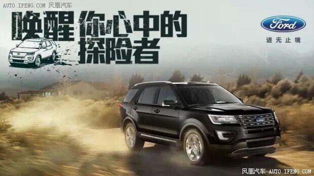 全新福特探险者北京最新报价 优惠多少