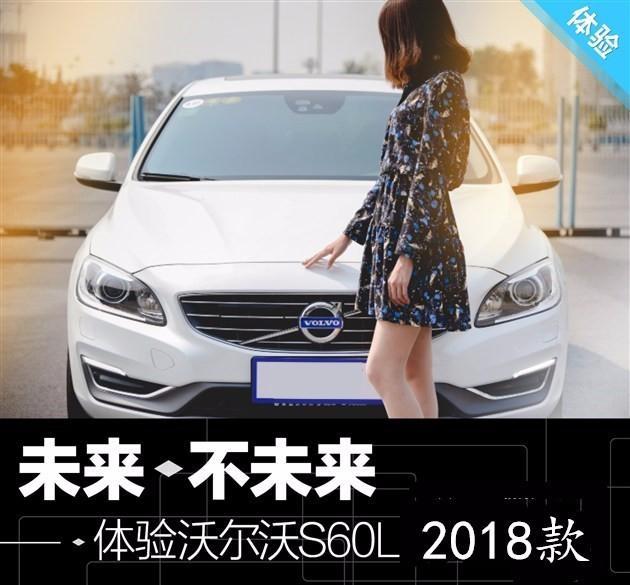 沃尔沃S60L报价及图片 新配更显实惠