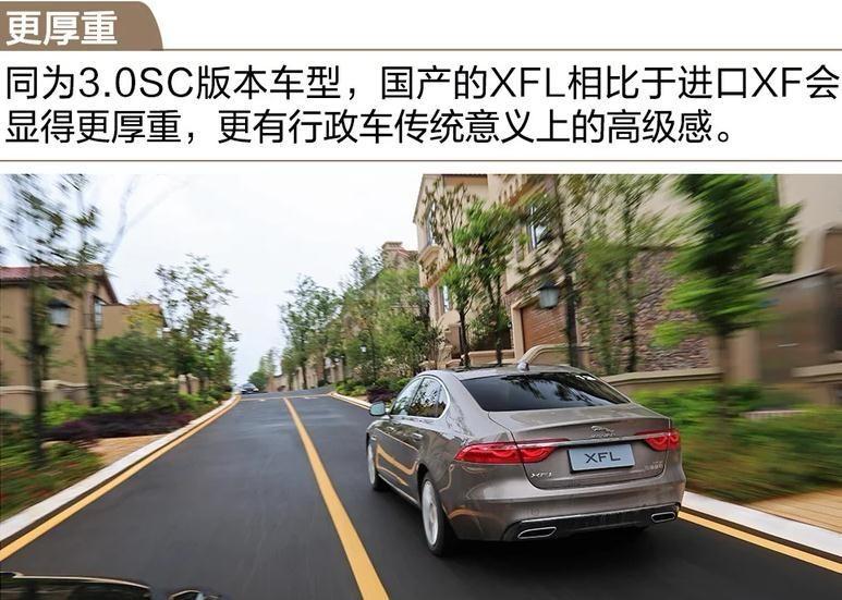 18款捷豹XFL团购最低售价20T豪华版最新报价油耗怎么样