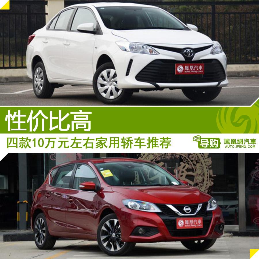 上海大众10万元左右_性价比高 四款10万元左右家用轿车推荐_凤凰网汽车_凤凰网