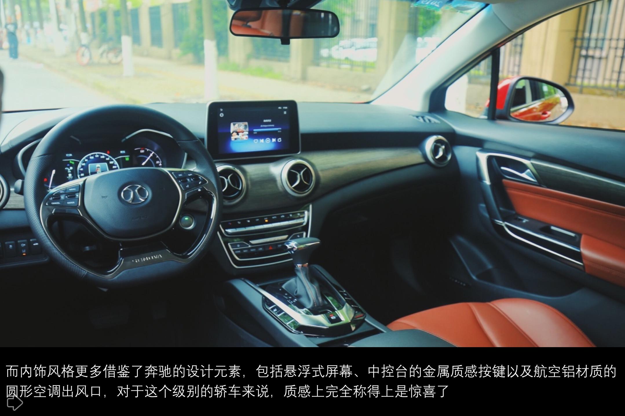 你说我懂 全新绅宝D50车载智能系统体验