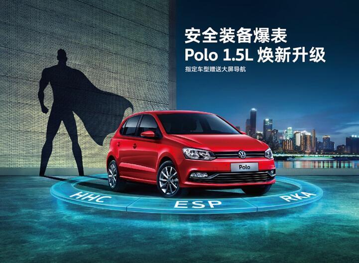 性价比更优 八张图带你看懂Polo1.5L车型