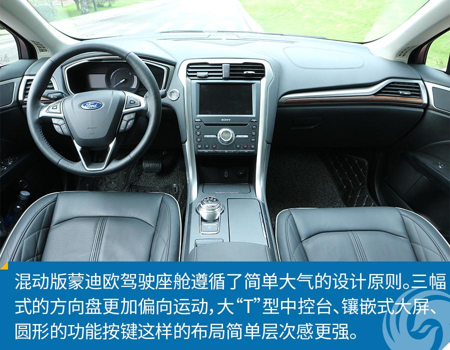 节能环保商务座驾—蒙迪欧插电混动版