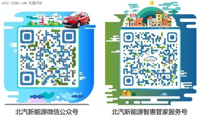 """""""智爽一夏•惠享生活"""" 北汽新能源为爱护航"""
