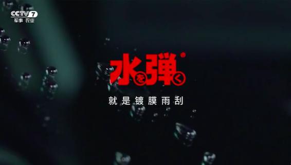 水弹,就是镀膜雨刮 荣登CCTV上榜品牌