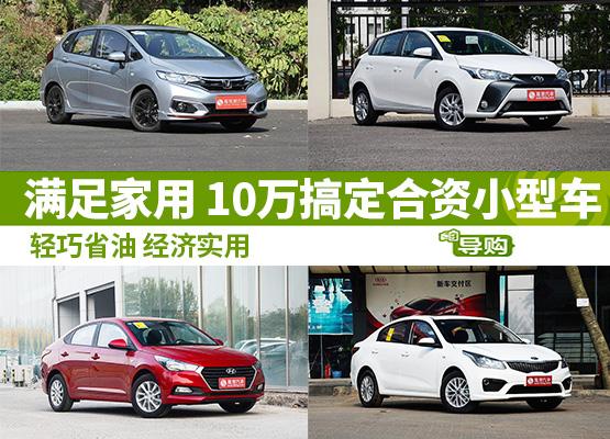 10万家庭经济实惠型车_10万元买大空间 4款实惠家用小型车推荐