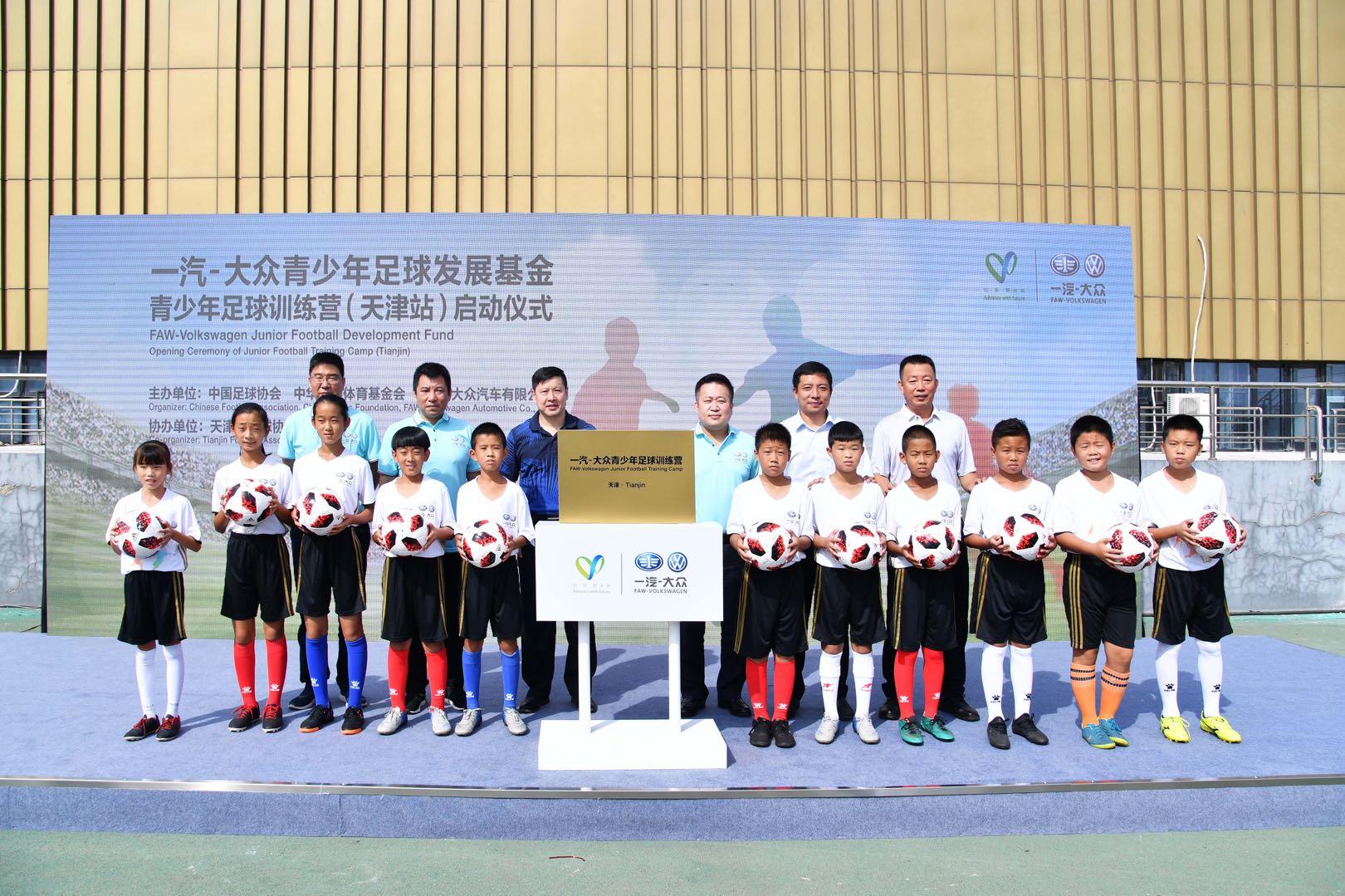 一汽-大众青少年足球训练营天津站开营