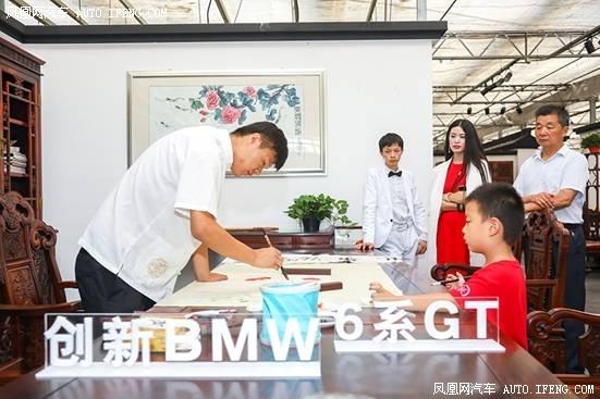 突破新理念 创新BMW 6系GT尊享品鉴落幕-图12