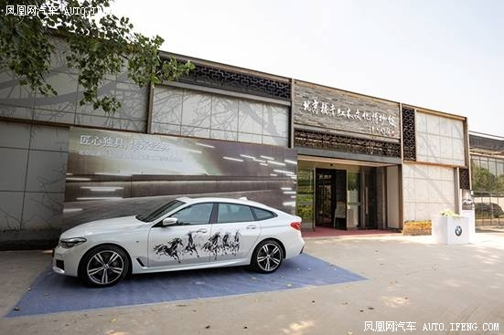 突破新理念 创新BMW 6系GT尊享品鉴落幕-图15