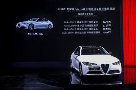 阿尔法·罗密欧加速布局中国市场