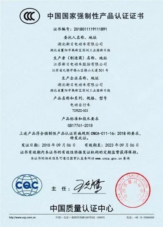新日获行业首张电动自行车3C认证