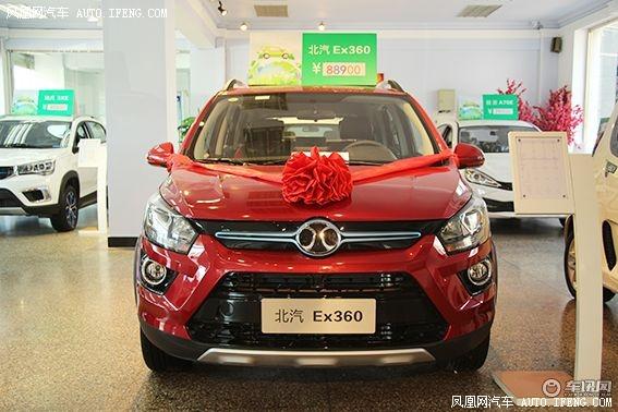 北汽新能源EX360是天津最优惠的电动SUV