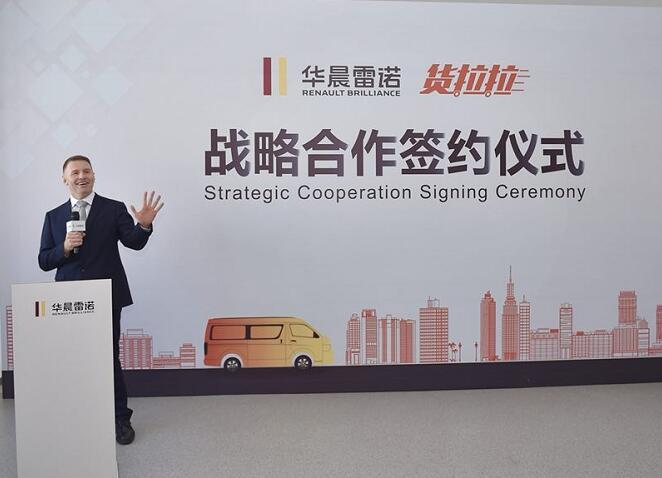 华晨雷诺携手货拉拉 发展城市智慧物流