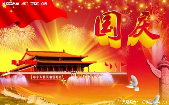 陕西2018年国庆节攻略期间同盟预判信息长假交通a攻略图片