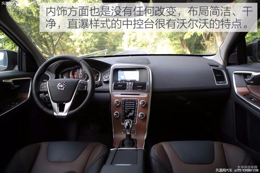 沃尔沃XC60报价汽车系列安全的车型_快乐十分任三稳赚技巧